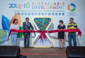 Sustainable Development School Award Presentation Ceremony
